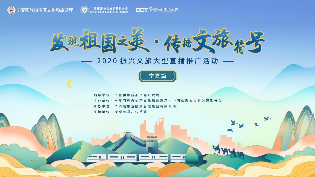 """""""发现祖国之美·传播文旅符号""""2020振兴文旅直播推广活动(宁夏篇)在银川举行"""